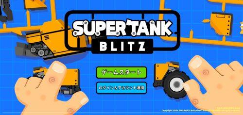 Super Tunk Blitz